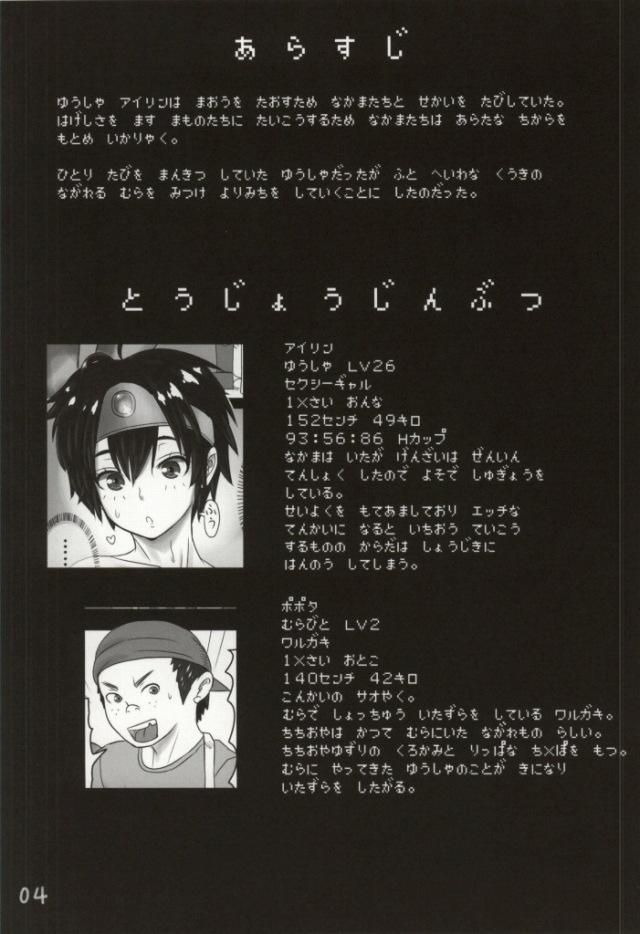 02choroiyuushato