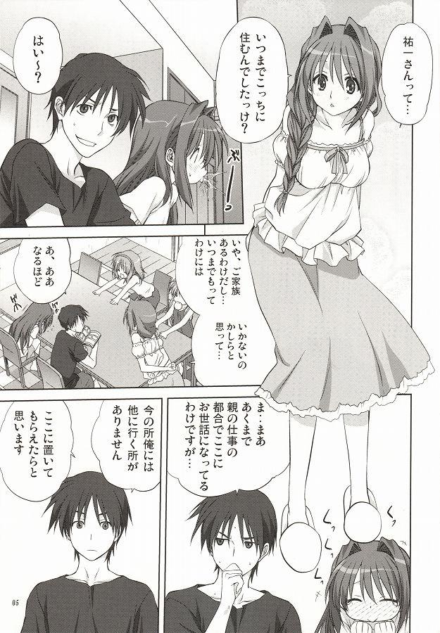 03akikosan8