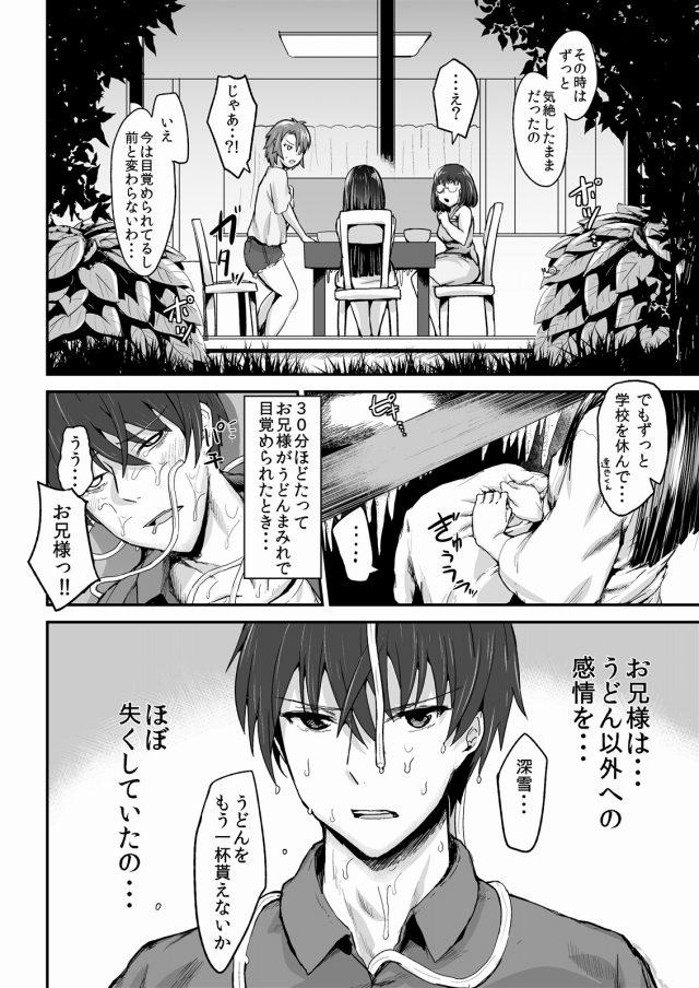 07miyukinoudontengoku