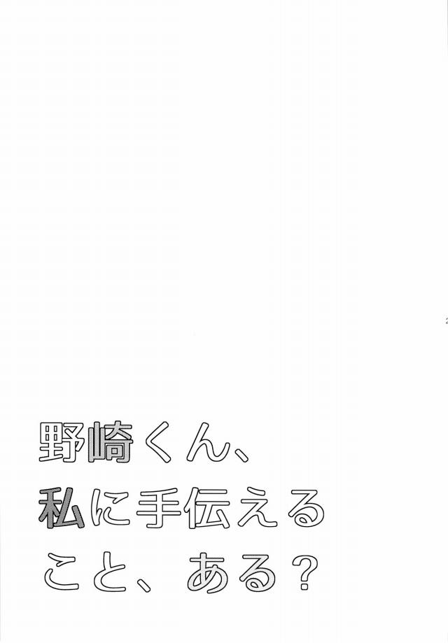 23nozakikunwatashini