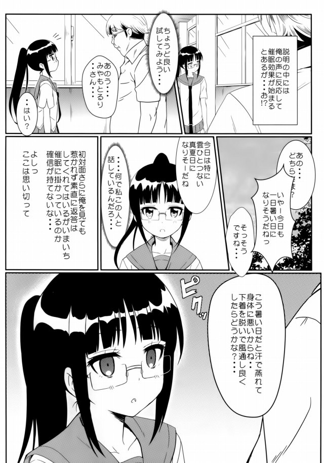 05yamikoi