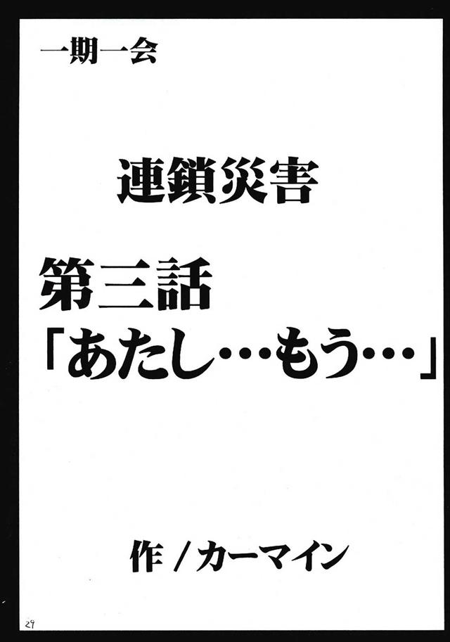 iichiko028