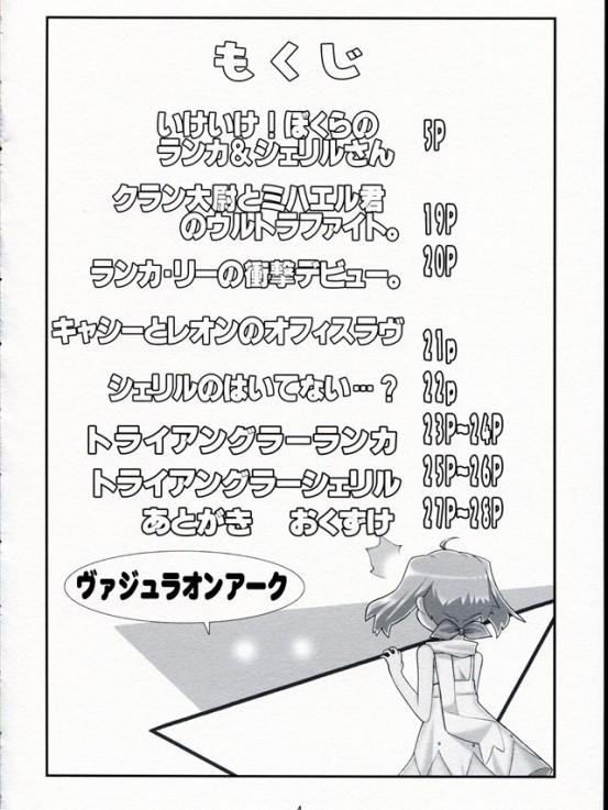 natsunodaisankakukei003