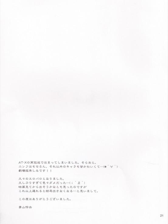 soraotoshi2020