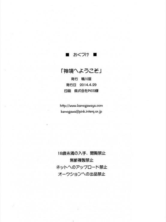 jinkyouheyoukoso027