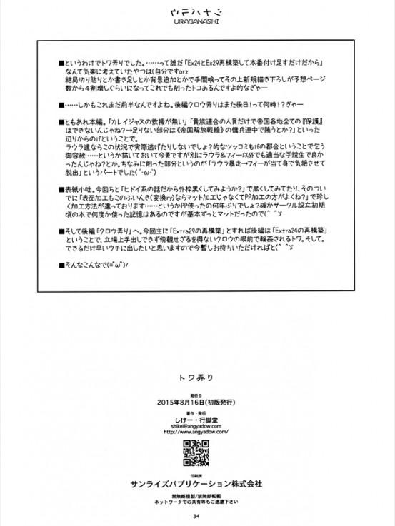 towanaeiyu1034