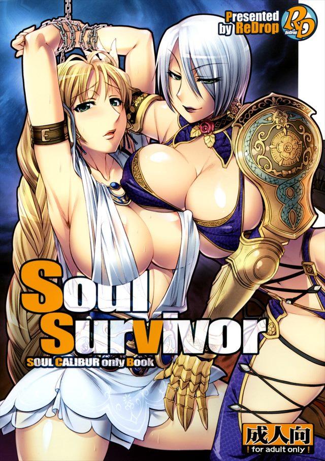 soulsuviver001