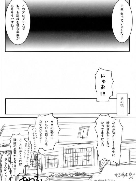 yamichannoansatsu023
