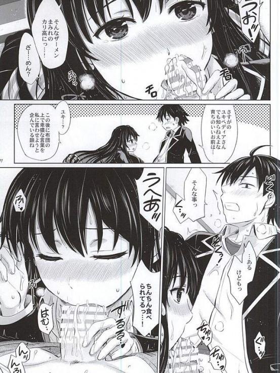 hatimanoyukino1010