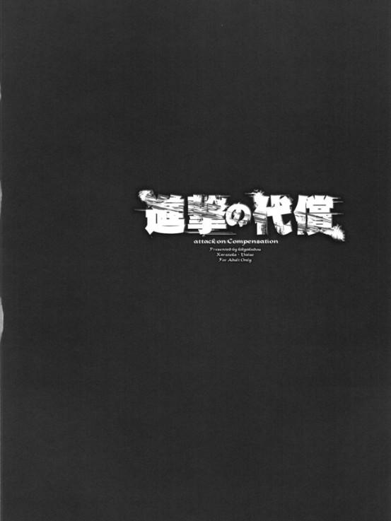 shingekinodaisho004