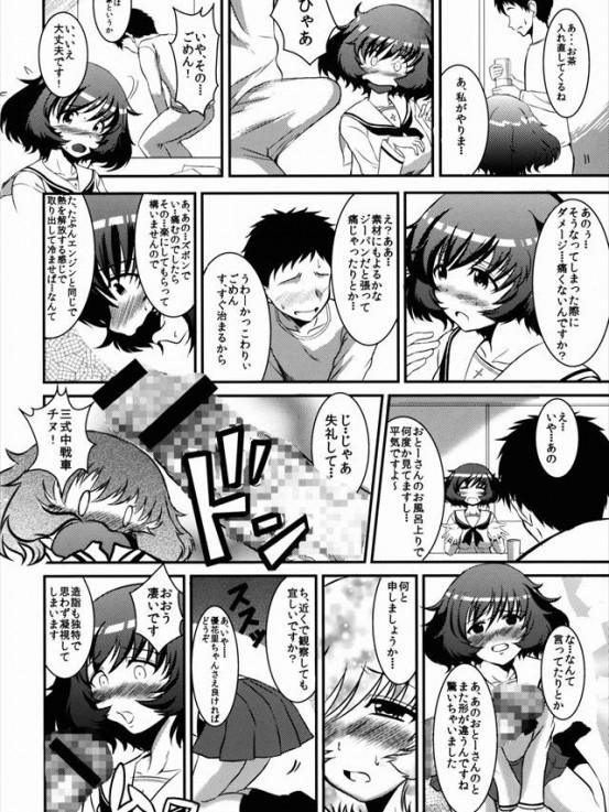akiyamadonodeshou005