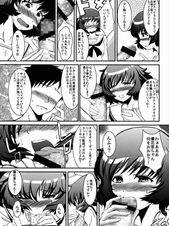 akiyamadonodeshou006