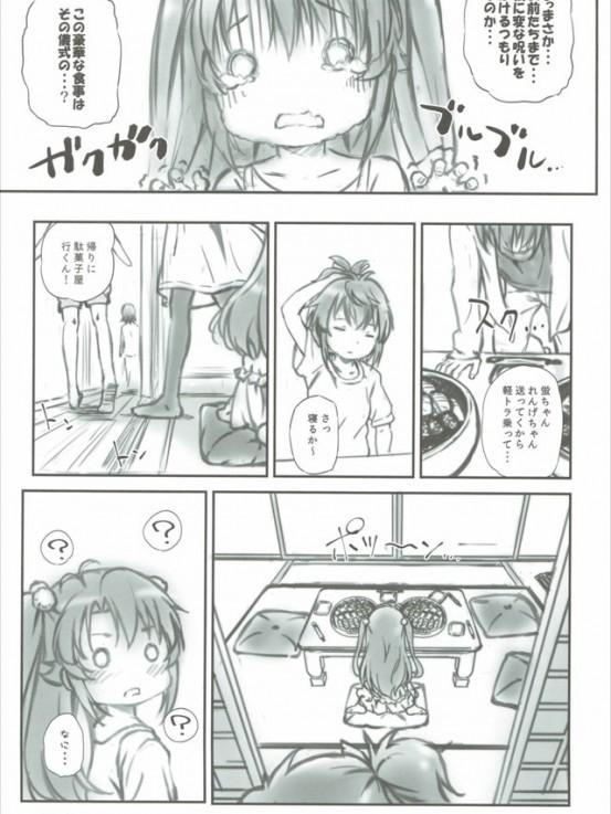 nononsukumizu1022
