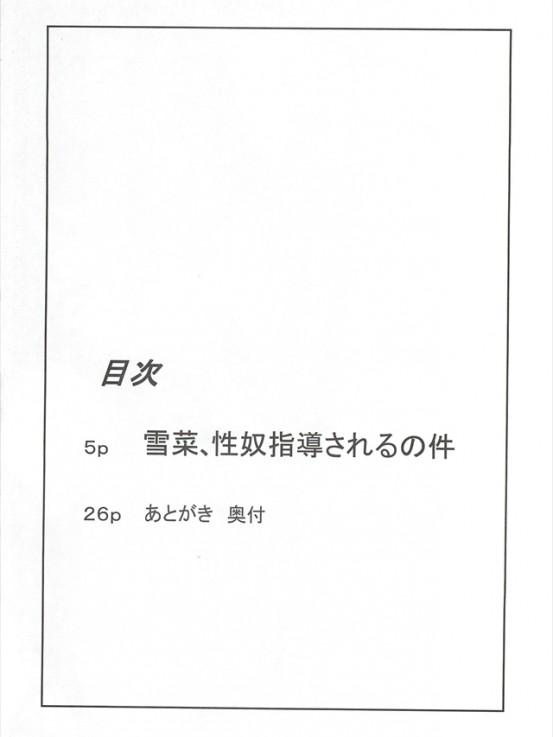 strikeyukiki1003