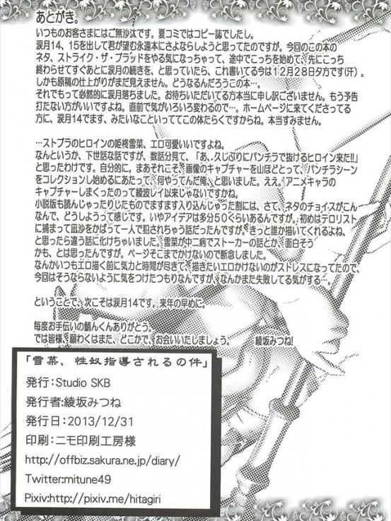 strikeyukiki1025