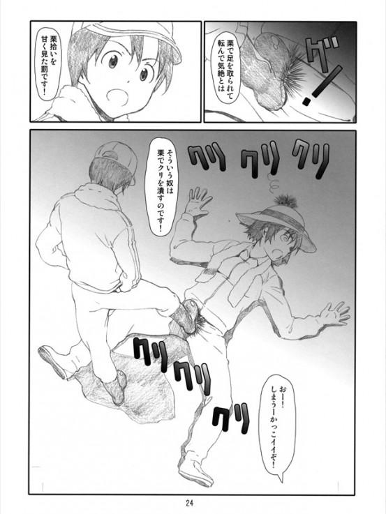 yotsubafuukafuka1023