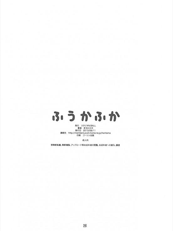 yotsubafuukafuka1025