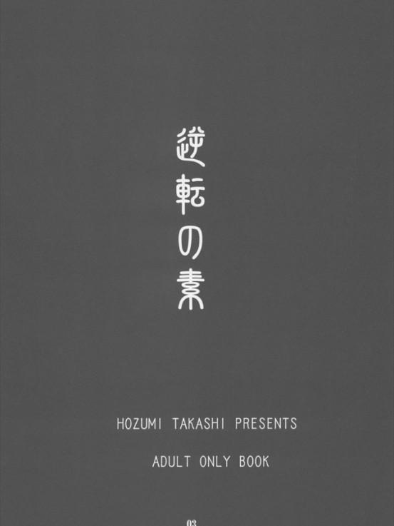 gyakutennomoto002