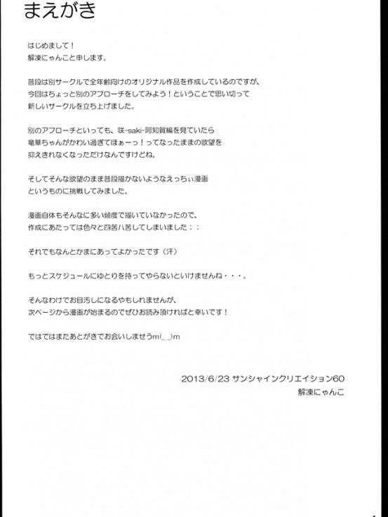 hizamakurahatokinikousoku002