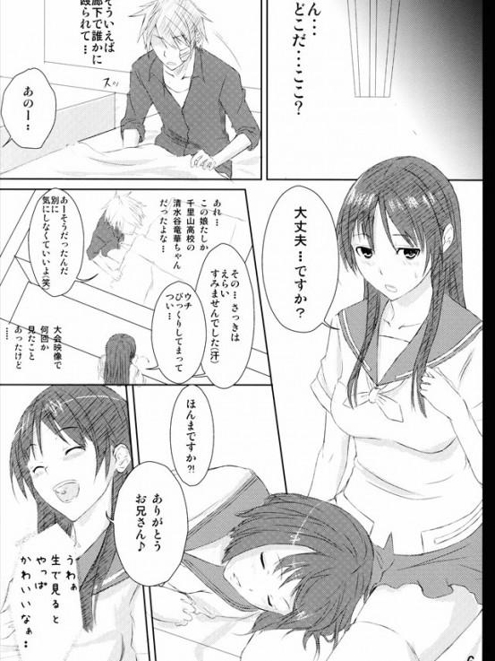 hizamakurahatokinikousoku004