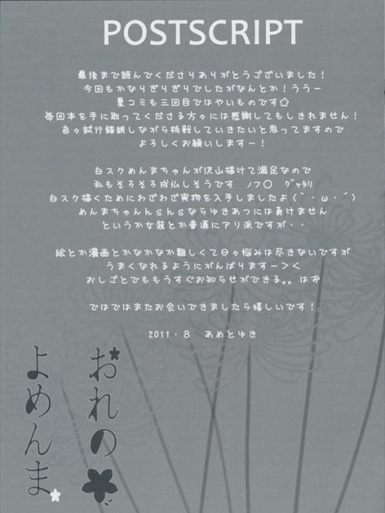 amenochiyuki1016