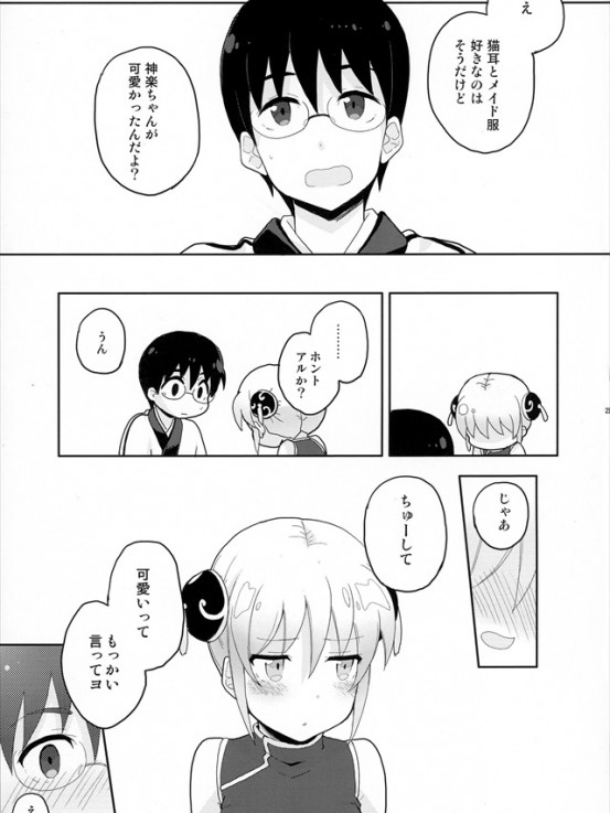 fushigitama1031