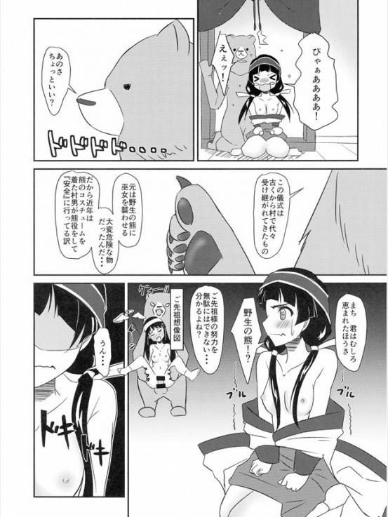 kumamikomachi1011