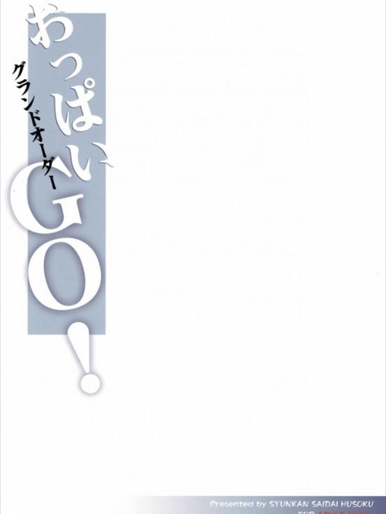 oppaigo022