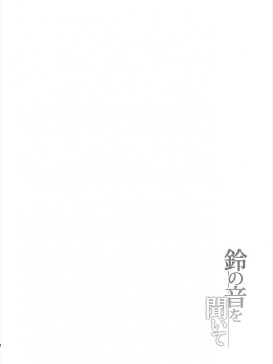 suzunonewokiite003