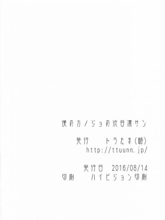 bokunokanojorin1031