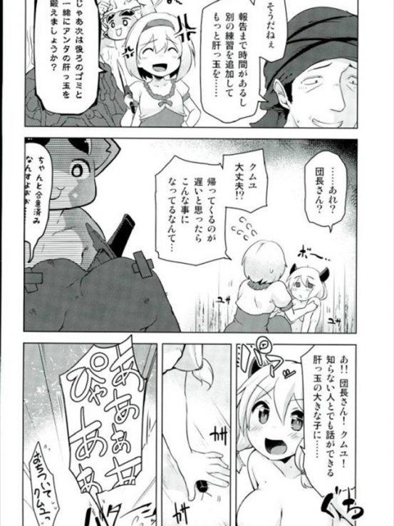 chorokumuyu013