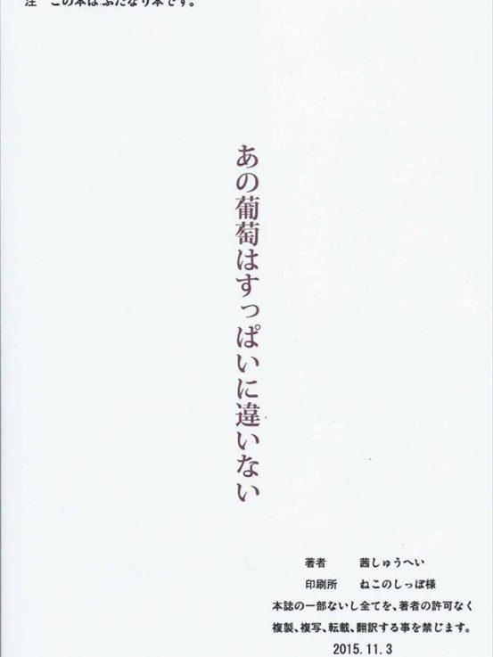 futanarigozaru1026