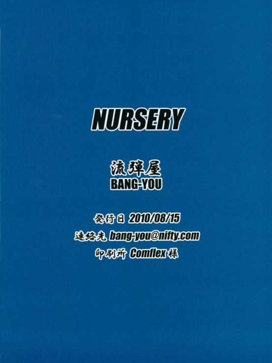 nursery018
