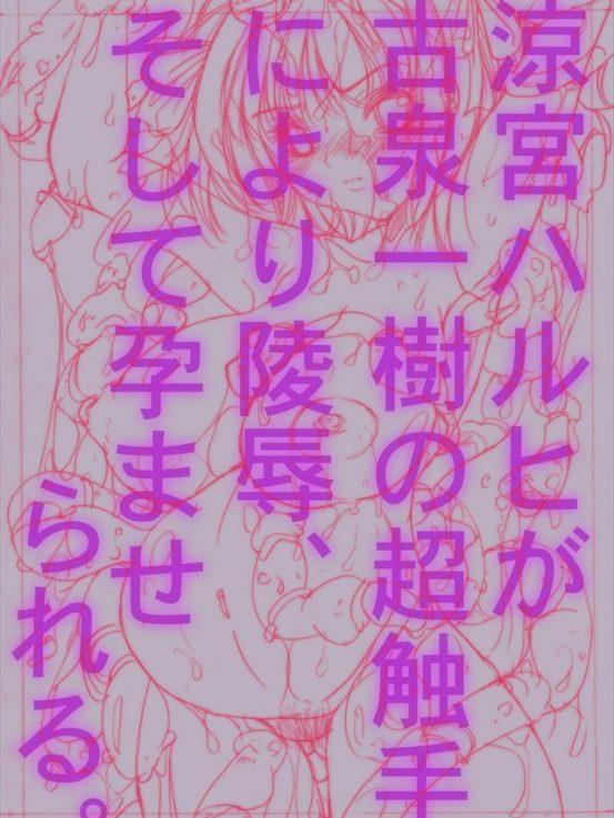 omiyaharuhigakoizumiokino005