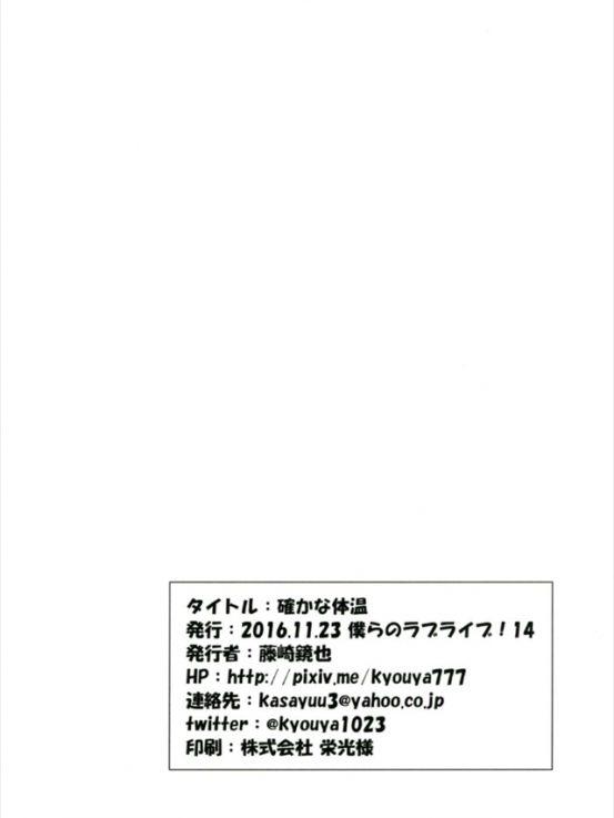 tashikanataion1021
