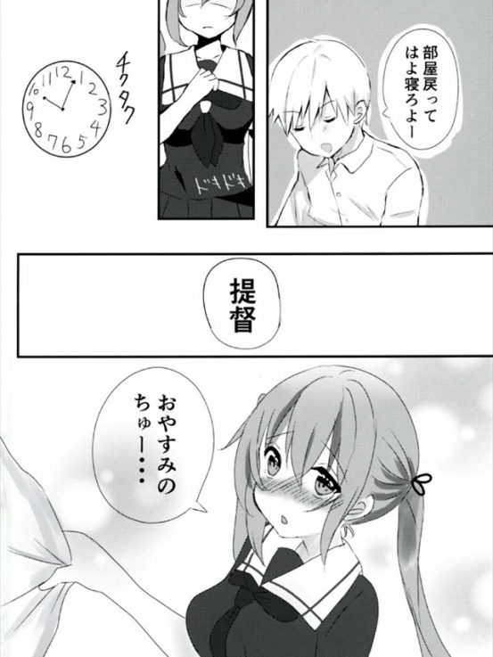 murasamehakissgashita003