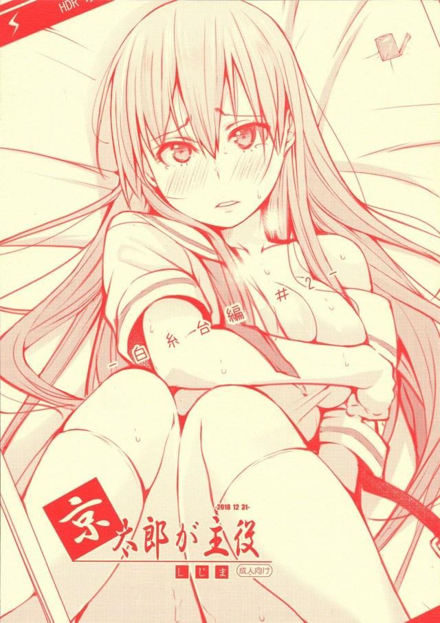 ≪エロマンガ 咲-Saki-≫ 淡「本当に痛い!やめてぇ!」安心してください、レイプではございません!単純に破瓜の痛みに耐えられないだけです!あわいちゃんが処女喪失♪