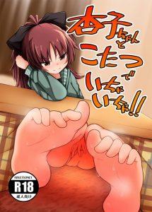 ≪まどか☆マギカ エロマンガ≫ これぞまさしくイチャラブですわ♪ 杏子が彼氏とイチャイチャしてたらいつの間にか本気モードに突入!このエロスイッチが切り替わる瞬間が