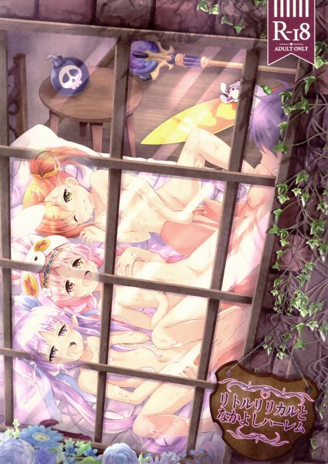 ≪エロ漫画 プリンセスコネクト≫ ミミ、ミソギ、キョウカ。さすがです。ロリボイスに定評があるキャスティング。さすがすぎる!ボイスを想像してハーレムよ♪