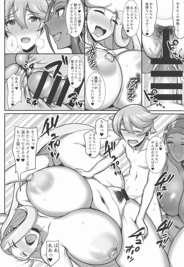 エロ 誌 ポケモン 剣 盾 同人