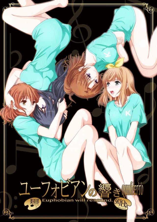 ≪響け!ユーフォニアム エロマンガ≫ 夏紀と優子は本当に素晴らしいカップリングだと思うのです!久美子と麗奈もレズります!エロいことしたら部活も頑張りましょう♪